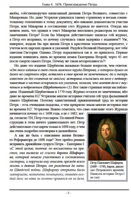 Крушение Империи Русских Царей. Александр Кас. Происхождение Петра I.