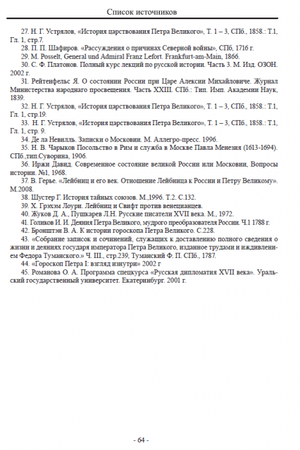 Крушение Империи Русских Царей. Глава №4