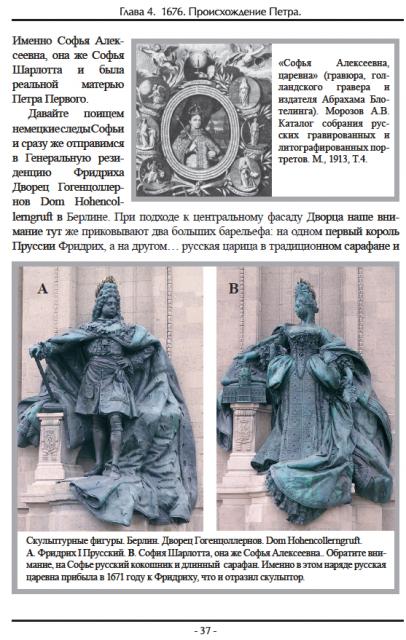 Крушение Империи Русских Царей. Александр Кас. Глава №4. Происхождение Петра I,