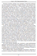 Крушение Империи Русских Царей 1675-1700. Александр Кас.Глава№4. Происхождение Петра I.