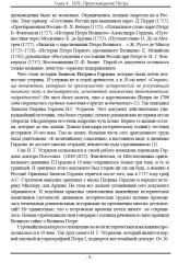 Крушение Империи Русских Царей. Александр Кас. Глава 4. Происхождение Петра I.