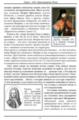 Крушение Империи Русских Царей. Александр Кас. Глава 4. Происхождение Петра I