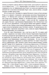 Крушение Империи Русских Царей. Александр Кас. Глава №4. Происхождение Петра I.
