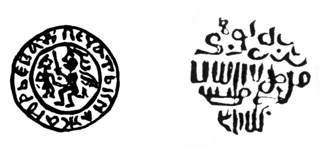 Монета удельного князя Юрия Галичского. Каталог П.Г. Гайдукова.
