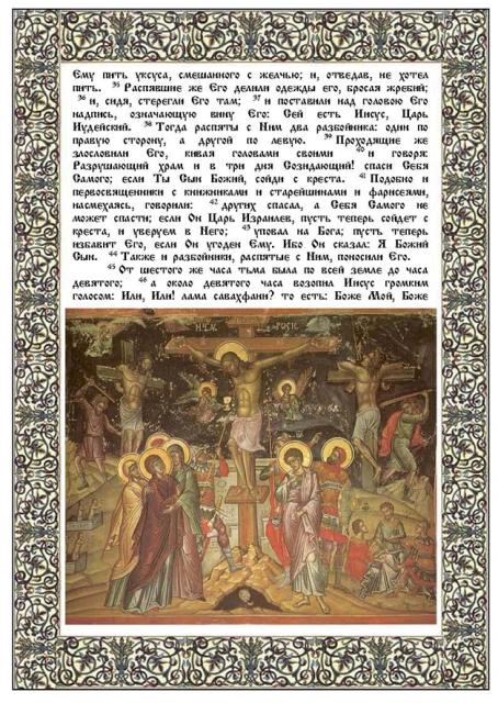 Распятие из Палеи 18-ого века