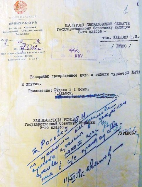 Резолюция Генепрокуратуры о засекречивании УД.