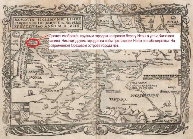 Карта первой половины 16 века. Город Орешек в устье Невы.