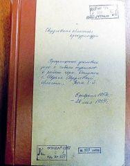 Обложка современного подлинника УД (403 листа)