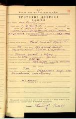 Протокол допроса 06.02.1959 из УД