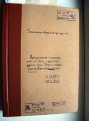 Обложка копии УД (400 листов)