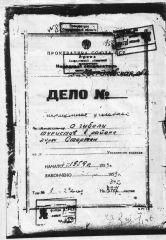 УД (Уголовное Дело по расследованию гибели экспедиции Дятлова) Титул. Оригинал