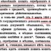 И.И. Кауфман. «Серебряный рубль в России от его возникновения до конца XIX века» (СПб., 1910), фрагмент