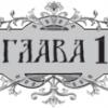 Глава №1