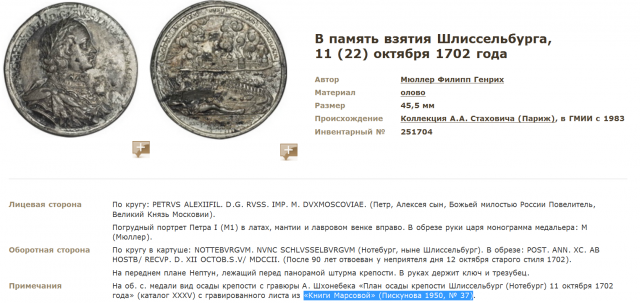 Медаль на Взятие Нотебурга, якобы оригинал Первых медалей Петра.