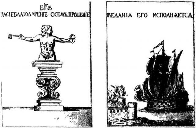 Транспаранты, украшавшие Московские триумфальные ворота по случаю взятия Нотебурга. 1703