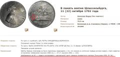 Медаль на взятие Нотебурга. 1703 год.