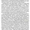 Глава № 7 1677-1679 Гражданская война в свете Чигиринских