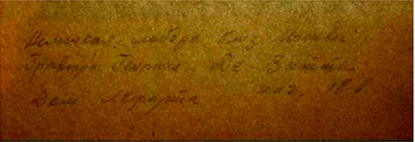 Надпись на Гравюре Де витте