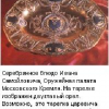 Тарелка царевича Симеона