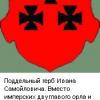 Герб Ивана Самойловича (новодел)