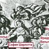 Иван Щирский, фрагмент гравюры 1683.