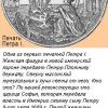 Эстамп Петра I с первой печати царской