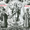 Иван Щирский. Фрагмент гравюры 1683 года