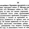 И.И. Голиков. Деяния Петра Великаго, мудраго Преобразителя России. Фрагмент