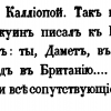 А. Вельтман. Аттила. Русь IV и V века.1858 год.
