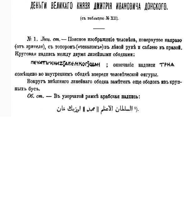 И.И.Толстой. Деньги Великого князя Дмитрия Ивановича Донского