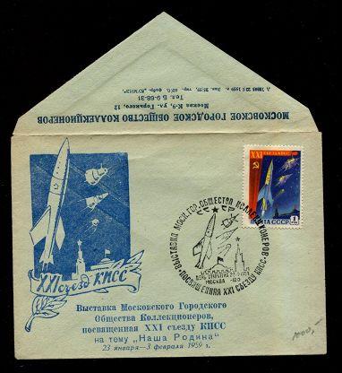 """Почтовые марка и коверт, выпущенные к 21 Съезду КПСС (27.01-05.05.1959). По-видимому, на переднем плане изображена ракета """"Буря"""", удачный запуск которой планировалось осуществить во время 21 Съезда КПСС. Других крылатых ракет, умеющих выходить в"""