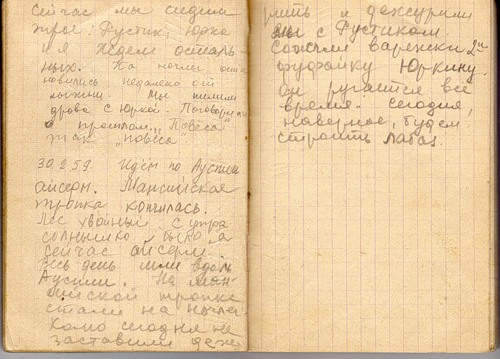 Скан оригинала последней страницы Дневника Зины Колмогоровой