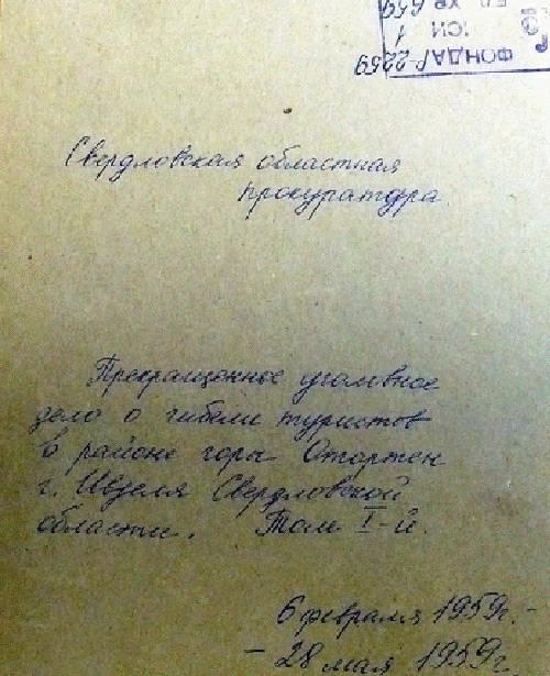 Документ о закрытии УД по группе Дятлова