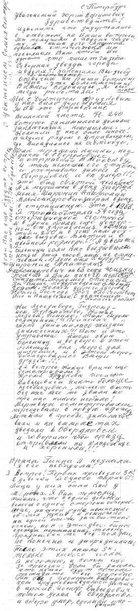 Первое письмо П.И. Солтер Юдину