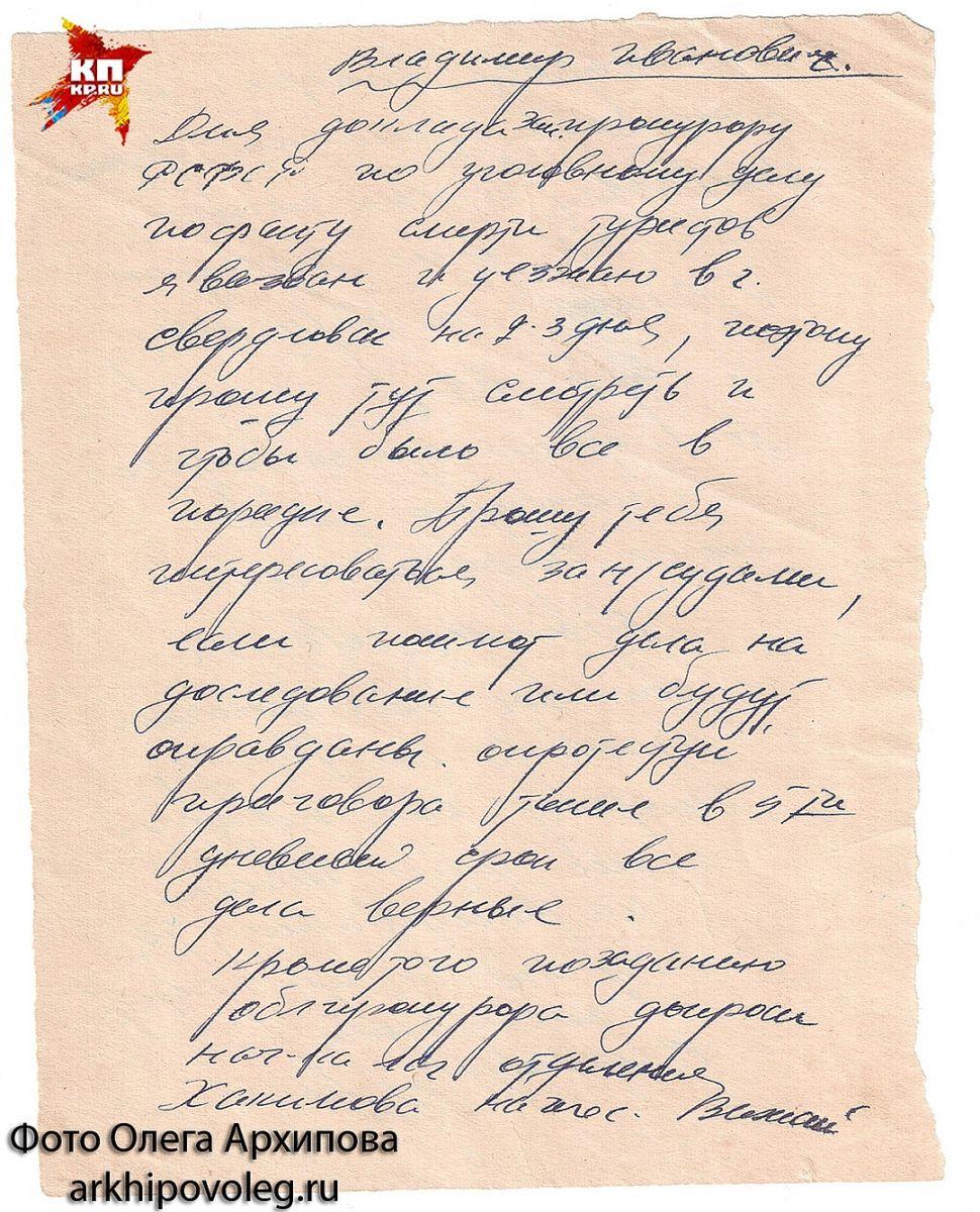 Записка прокурора Ивделя Темпалова следователю Коротаеву от 15 февраля 1959 (лист №1)
