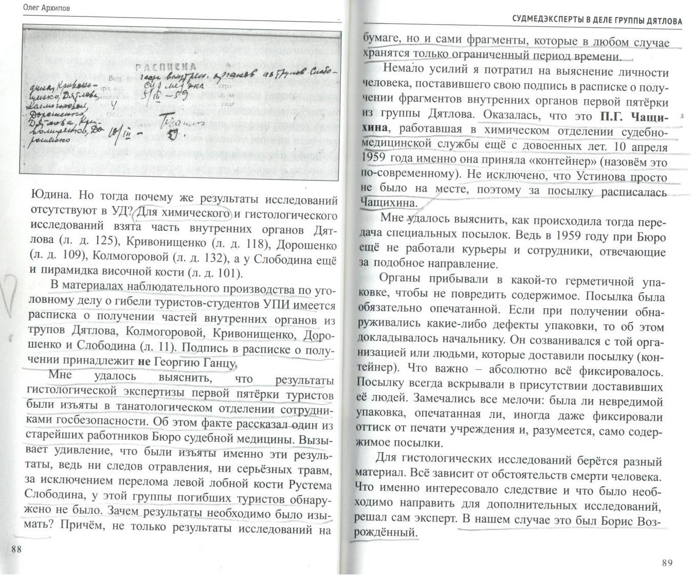 Страницы из книги Олега Архипова