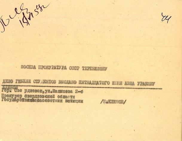 Ответ Клинова на телеграмму Теребилова от 15.06.1959