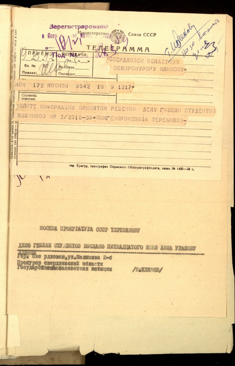 Телеграмма помощника прокурора СССР Теребилова - НР 3/ 2518-59