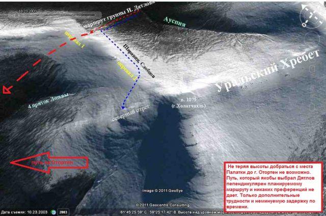 Фотоснимок высоты 1079 (г. Холатчахль)  со спутника. С места Палатки дойти до г. Отортен без потери высоты не возможно