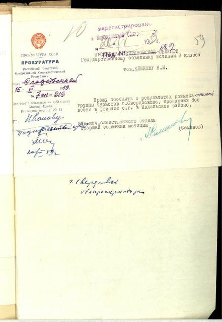 Письмо от 15.05.1959 из прокуратуры РСФСР от старшего советника юстиции Семёнова в адрес прокурора Свердловской облпрокуратуры Клинова