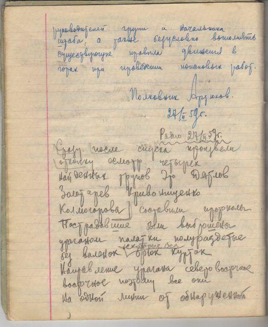 Тетрадь Масленникова, стр.5