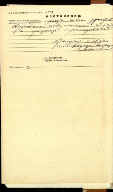 Постановление о возбуждении дела  от 26.02.1959 (УД Лист №2)