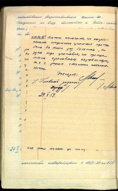 Дополнительные вопросы Левашову от следователя Иванова 29.05.1959