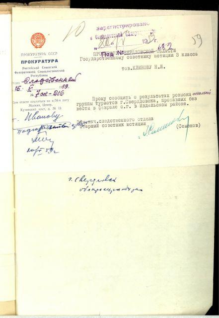 УД, том №2. Письмо из Прокуратуры СССР от 15.05.1959
