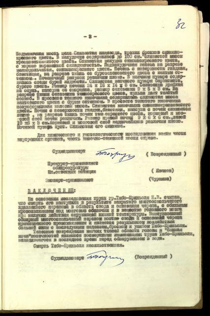 Акт осмотра трупа Тибо-Бриньоля, УД, лист №32