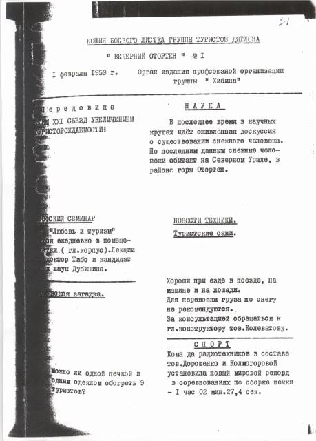 """Машинописная копия """"Вечернего Отортена"""" из УД"""