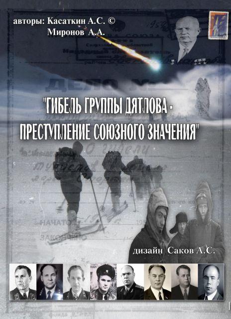 Гибель группы Дятлова - преступление союзного значения