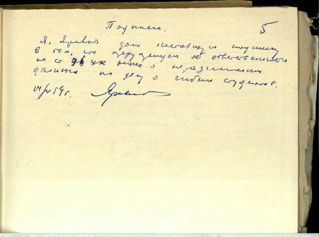 Расписка Ярового с исправленным номером статьи УК РСФСР