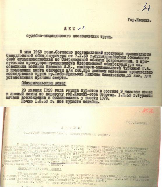 Компиляция первых страниц Актов осмотра трупа Тибо-Бриньоля в томах №1, и №2