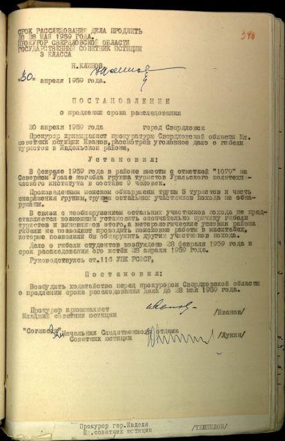 ПОСТАНОВЛЕНИЕ О ПРОДЛЕНИИ СРОКА СЛЕДСТВИЯ ОТ 30.04.1959